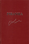 Piranha | Cussler, Clive & Morrison, Boyd | Double-Signed Lettered Ltd Edition